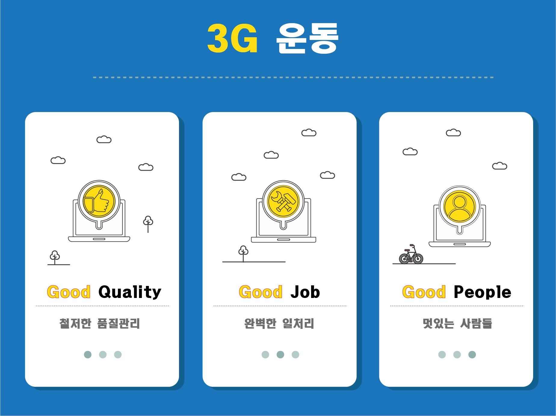 3G운동.jpg